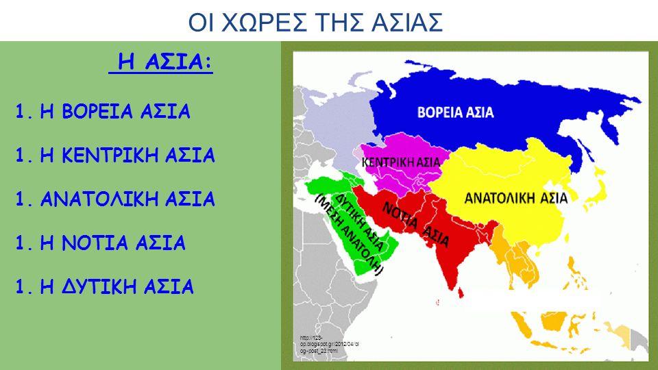Η ΡΩΣΙΑ 1.Η Ασία είναι η μεγαλύτερη από τις έξι ηπείρους της Γης.