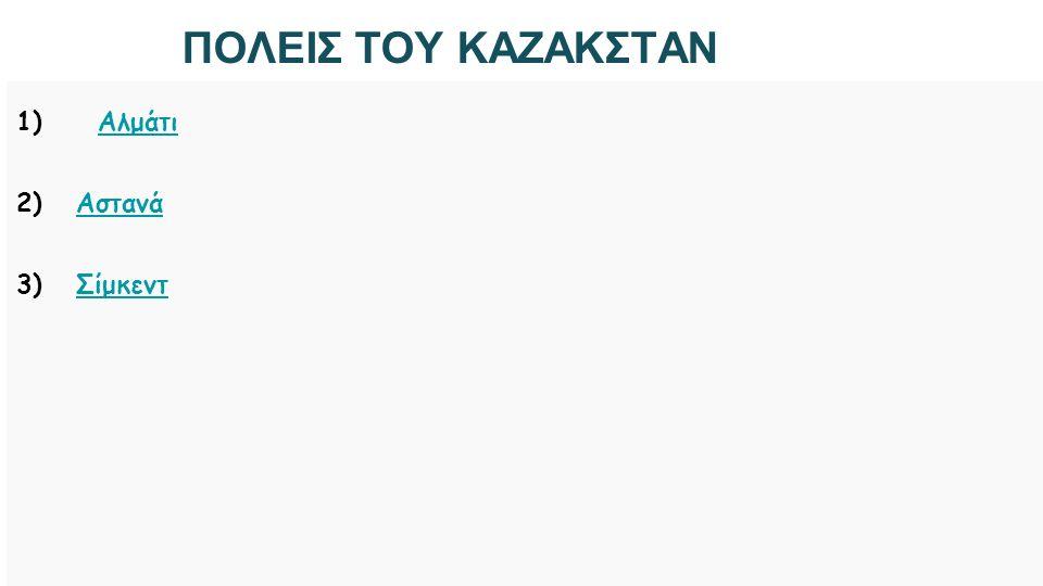 ΠΟΛΕΙΣ ΤΟΥ ΚΑΖΑΚΣΤΑΝ 1) ΑλμάτιΑλμάτι 2) ΑστανάΑστανά 3) ΣίμκεντΣίμκεντ