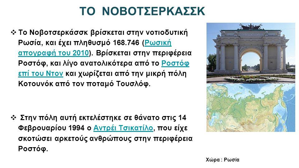 ΤΟ ΝΟΒΟΤΣΕΡΚΑΣΣΚ ❖ Το Νοβοτσερκάσσκ βρίσκεται στην νοτιοδυτική Ρωσία, και έχει πληθυσμό 168.746 (Ρωσική απογραφή του 2010). Βρίσκεται στην περιφέρεια