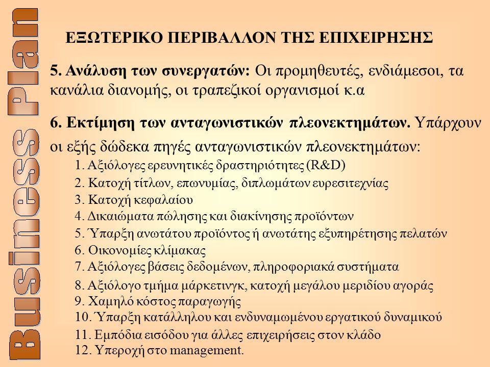 ΕΞΩΤΕΡΙΚΟ ΠΕΡΙΒΑΛΛΟΝ ΤΗΣ ΕΠΙΧΕΙΡΗΣΗΣ 5.