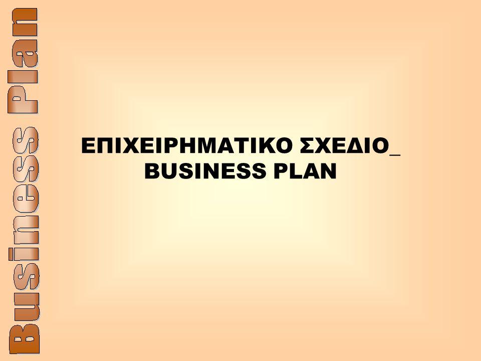 ΕΠΙΧΕΙΡΗΜΑΤΙΚΟ ΣΧΕΔΙΟ_ ΒUSINESS PLAN
