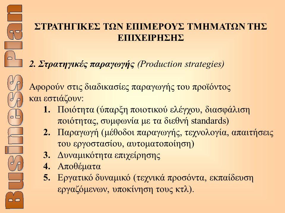 ΣΤΡΑΤΗΓΙΚΕΣ ΤΩΝ ΕΠΙΜΕΡΟΥΣ ΤΜΗΜΑΤΩΝ ΤΗΣ ΕΠΙΧΕΙΡΗΣΗΣ 2. Στρατηγικές παραγωγής (Production strategies) Αφορούν στις διαδικασίες παραγωγής του προϊόντος κ