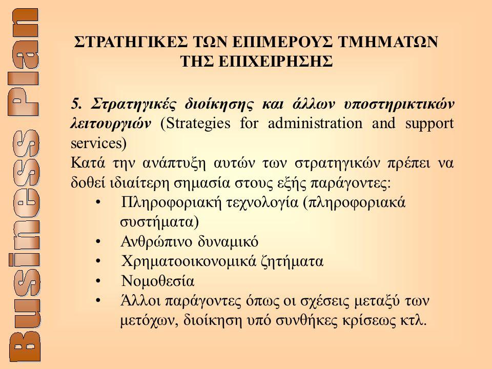 5. Στρατηγικές διοίκησης και άλλων υποστηρικτικών λειτουργιών (Strategies for administration and support services) Κατά την ανάπτυξη αυτών των στρατηγ