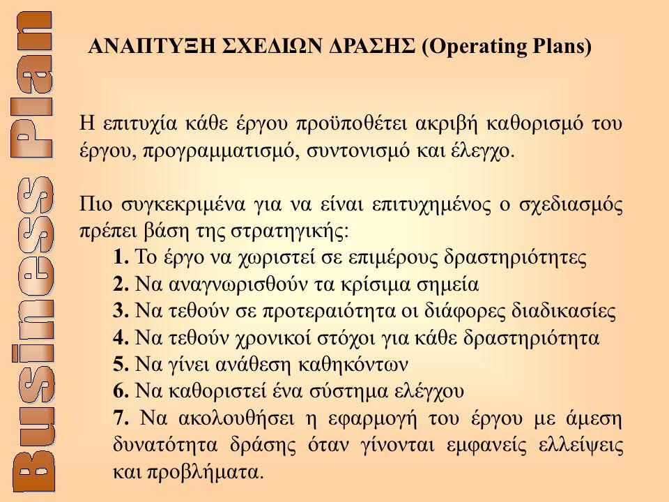 ΑΝΑΠΤΥΞΗ ΣΧΕΔΙΩΝ ΔΡΑΣΗΣ (Operating Plans) H επιτυχία κάθε έργου προϋποθέτει ακριβή καθορισμό του έργου, προγραμματισμό, συντονισμό και έλεγχο. Πιο συγ