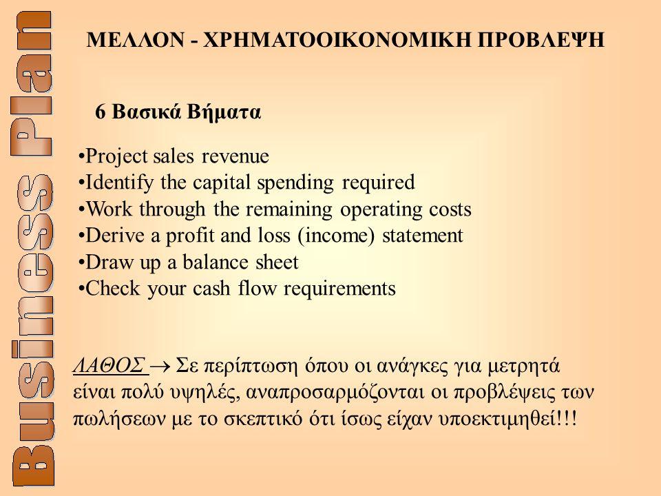 ΜΕΛΛΟΝ - ΧΡΗΜΑΤΟΟΙΚΟΝΟΜΙΚΗ ΠΡΟΒΛΕΨΗ 6 Βασικά Βήματα Project sales revenue Identify the capital spending required Work through the remaining operating