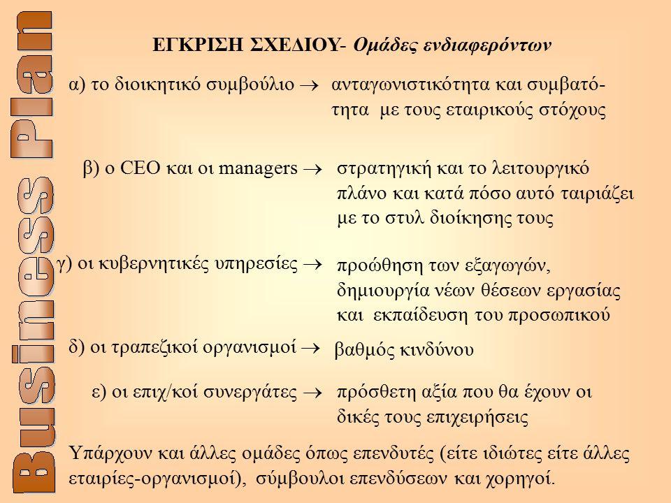 α) το διοικητικό συμβούλιο  ΕΓΚΡΙΣΗ ΣΧΕΔΙΟΥ- Oμάδες ενδιαφερόντων Υπάρχουν και άλλες ομάδες όπως επενδυτές (είτε ιδιώτες είτε άλλες εταιρίες-οργανισμοί), σύμβουλοι επενδύσεων και χορηγοί.