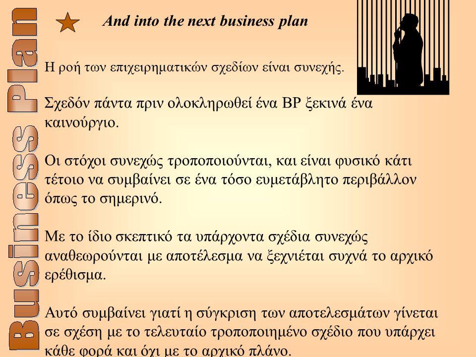 Η ροή των επιχειρηματικών σχεδίων είναι συνεχής. Σχεδόν πάντα πριν ολοκληρωθεί ένα ΒΡ ξεκινά ένα καινούργιο. Οι στόχοι συνεχώς τροποποιούνται, και είν