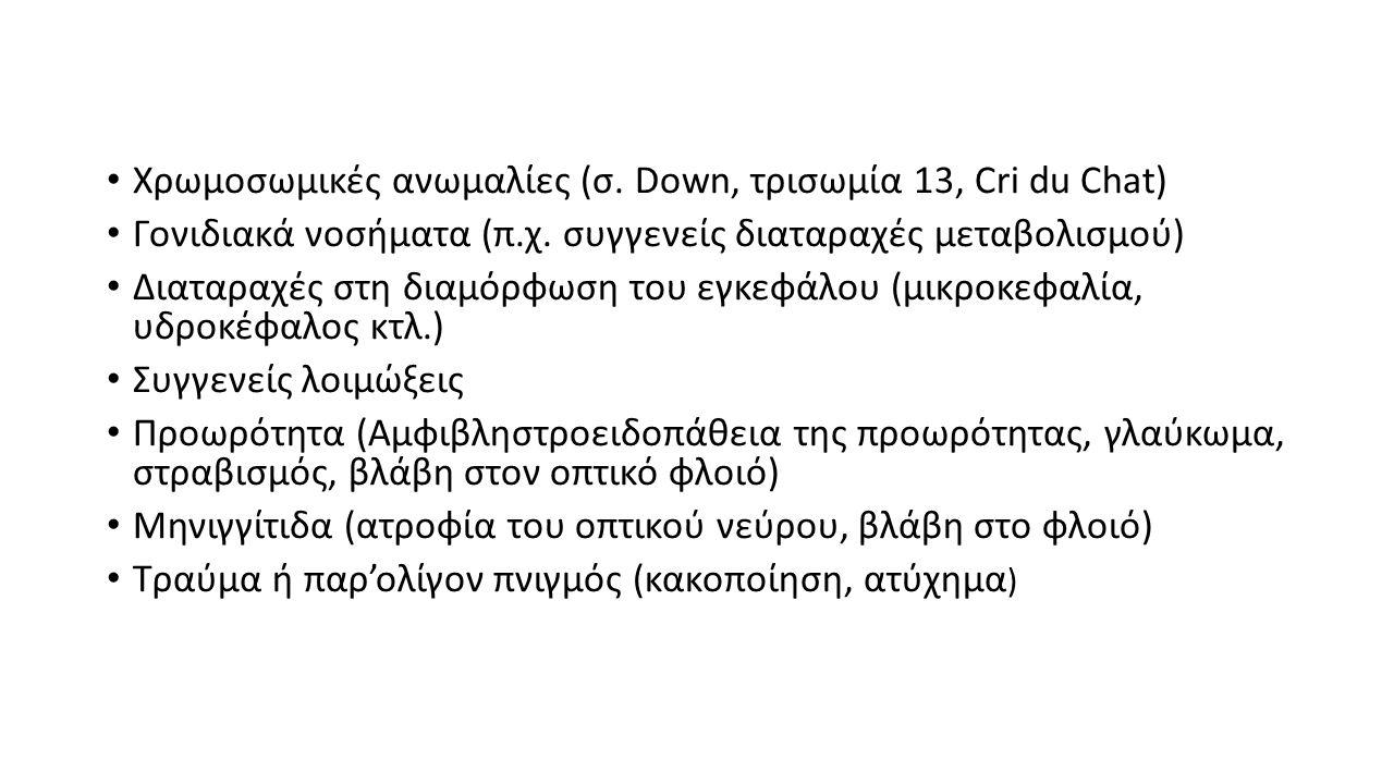 Χρωμοσωμικές ανωμαλίες (σ. Down, τρισωμία 13, Cri du Chat) Γονιδιακά νοσήματα (π.χ.