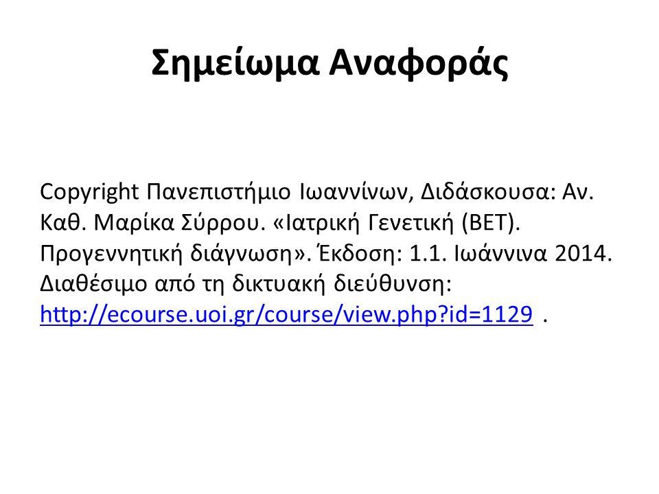 Σημείωμα Αναφοράς Copyright Πανεπιστήμιο Ιωαννίνων, Διδάσκουσα: Αν.