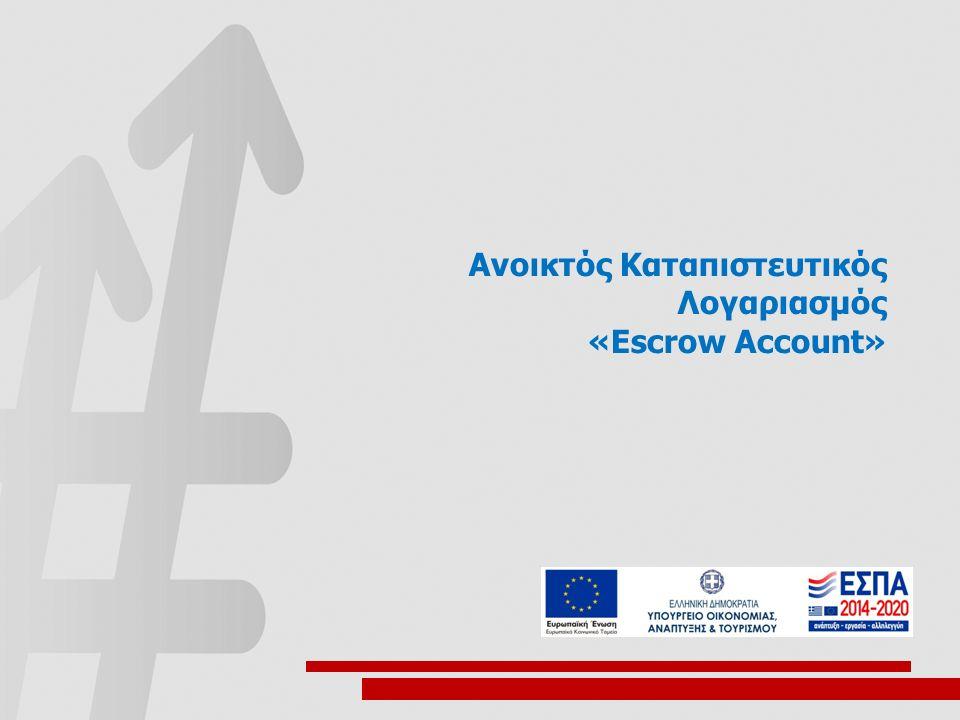 Τι στόχο έχει;  Ενίσχυση της ρευστότητας της αγοράς και η διευκόλυνση των Δικαιούχων  Εκταμίευση των προκαταβολών προς τους Δικαιούχους, χωρίς την κατάθεση εγγύησης προκαταβολής