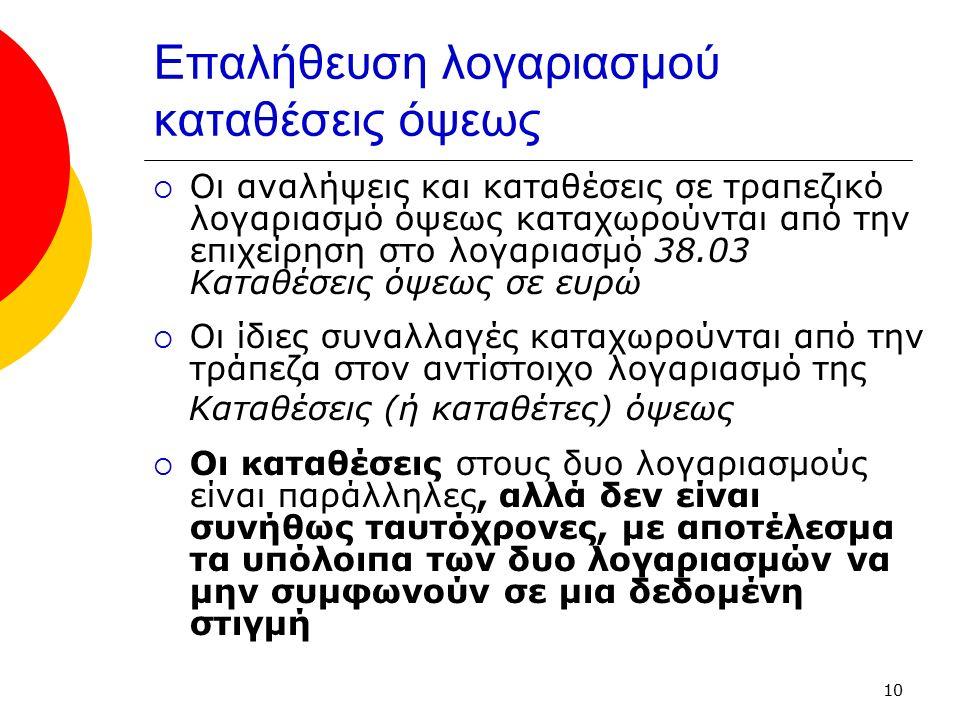 10 Επαλήθευση λογαριασμού καταθέσεις όψεως  Οι αναλήψεις και καταθέσεις σε τραπεζικό λογαριασμό όψεως καταχωρούνται από την επιχείρηση στο λογαριασμό