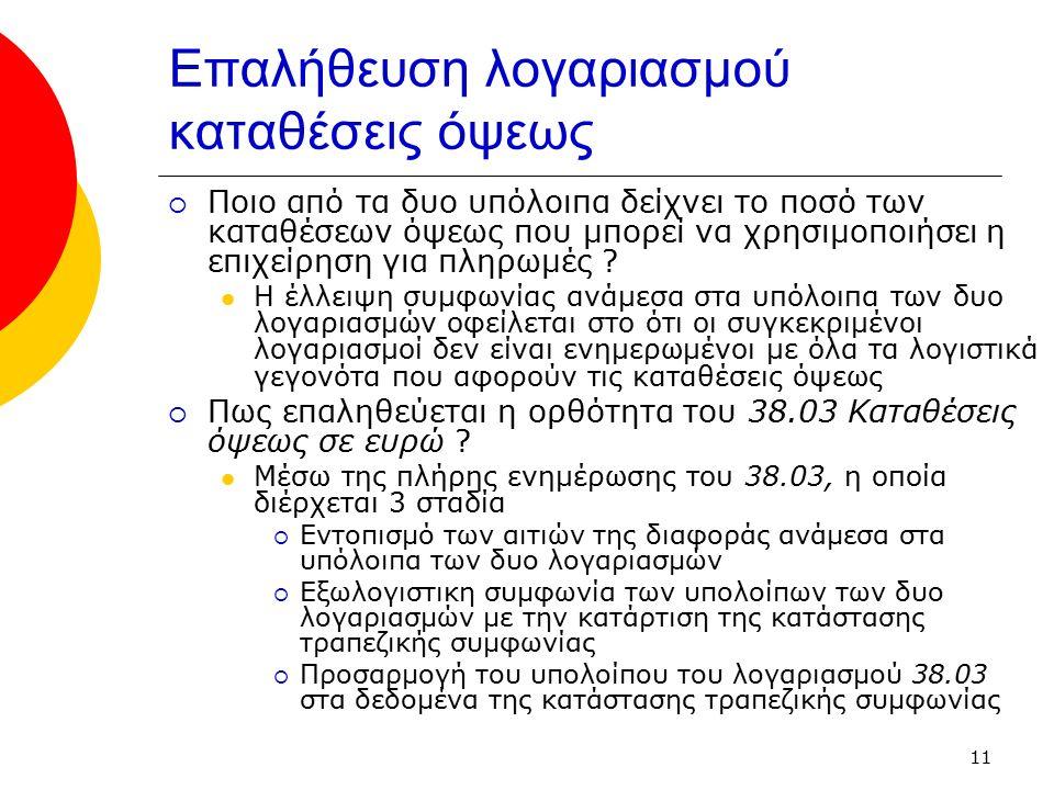 11 Επαλήθευση λογαριασμού καταθέσεις όψεως  Ποιο από τα δυο υπόλοιπα δείχνει το ποσό των καταθέσεων όψεως που μπορεί να χρησιμοποιήσει η επιχείρηση γ