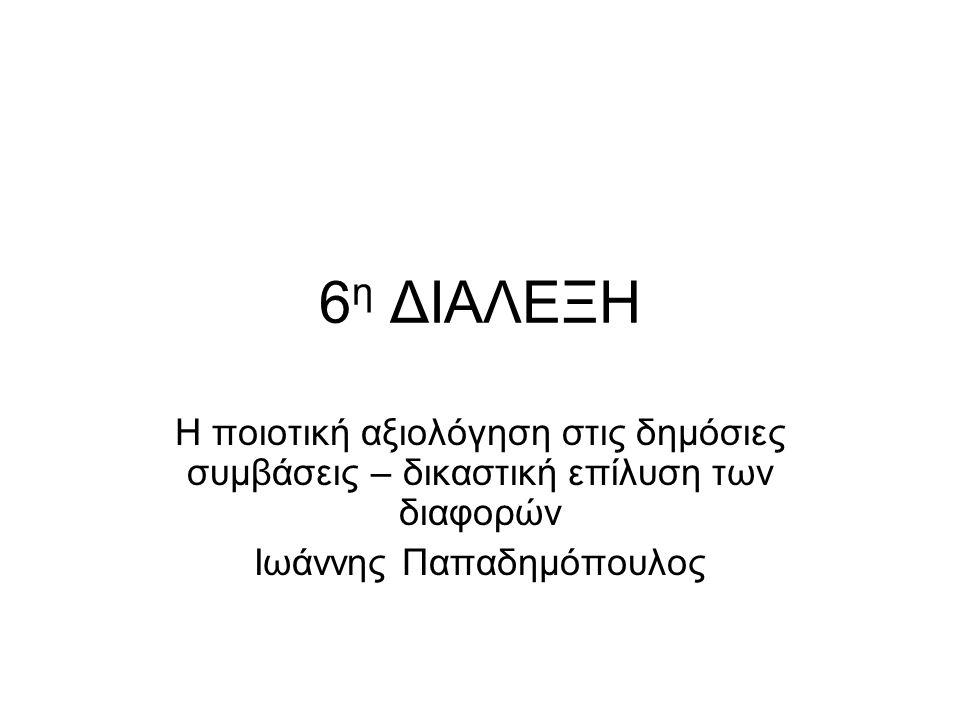 6 η ΔΙΑΛΕΞΗ Η ποιοτική αξιολόγηση στις δημόσιες συμβάσεις – δικαστική επίλυση των διαφορών Ιωάννης Παπαδημόπουλος
