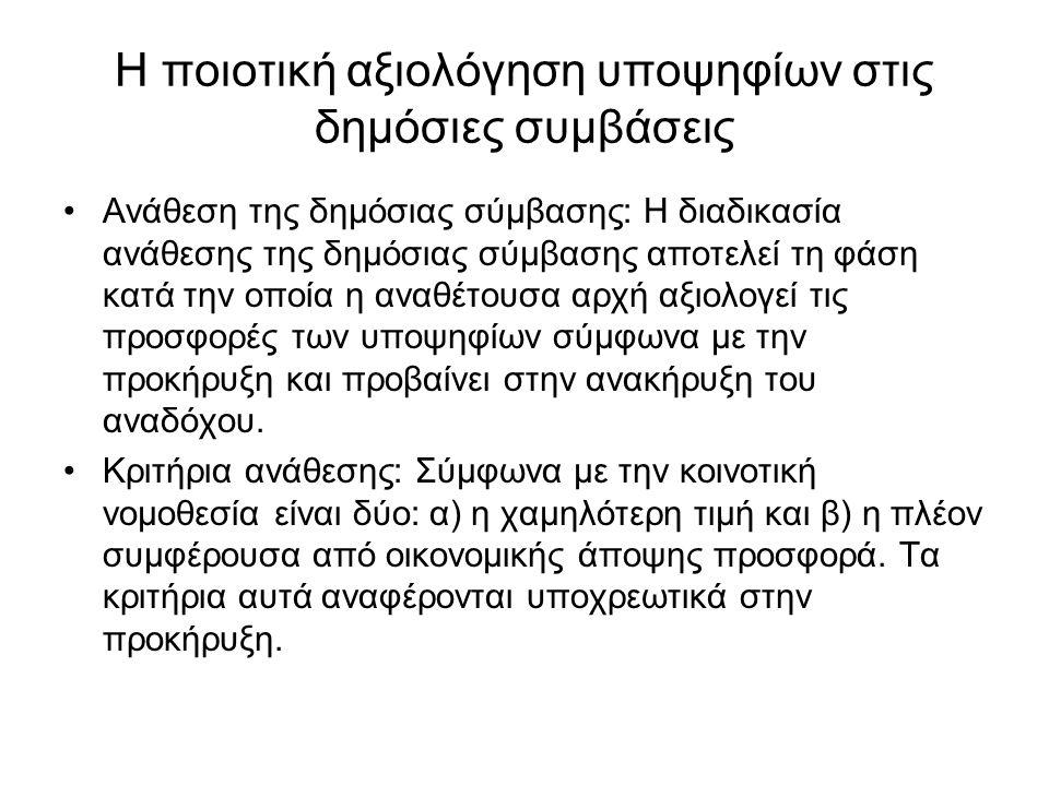 Συνεργασία ελληνικών αρχών με την Ευρωπαϊκή Επιτροπή Όταν η Ευρωπαϊκή Επιτροπή, θεωρώντας ότι έχει διαπραχθεί σοβαρή παράβαση των διατάξεων του δικαίου της Ευρωπαϊκής Ένωσης, οι οποίες ρυθμίζουν τη διαδικασία σύναψης συμβάσεων του νόμου αυτού, ζητεί την άρση αυτής, η υπηρεσία του αρμόδιου Υπουργείου που παρέλαβε τη γνωστοποίηση διαβιβάζει μέσα σε είκοσι μία (21) ημέρες στην Ευρωπαϊκή Επιτροπή τα ακόλουθα στοιχεία: α) βεβαίωση ότι η παράβαση διορθώθηκε ή β) αιτιολογημένη απάντηση με την οποία εξηγεί για ποιο λόγο δεν έγινε καμιά διορθωτική ενέργεια, ή γ) γνωστοποίηση ότι η διαδικασία σύναψης της υπόψη σύμβασης έχει ανασταλεί είτε με πρωτοβουλία της αναθέτουσας αρχής είτε ύστερα από αίτηση ασφαλιστικών μέτρων.