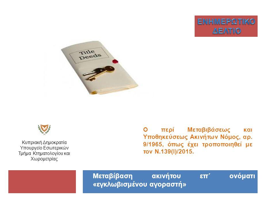 Κυπριακή Δημοκρατία Υπουργείο Εσωτερικών Τμήμα Κτηματολογίου και Χωρομετρίας Ο περί Μεταβιβάσεως και Υποθηκεύσεως Ακινήτων Νόμος, αρ.