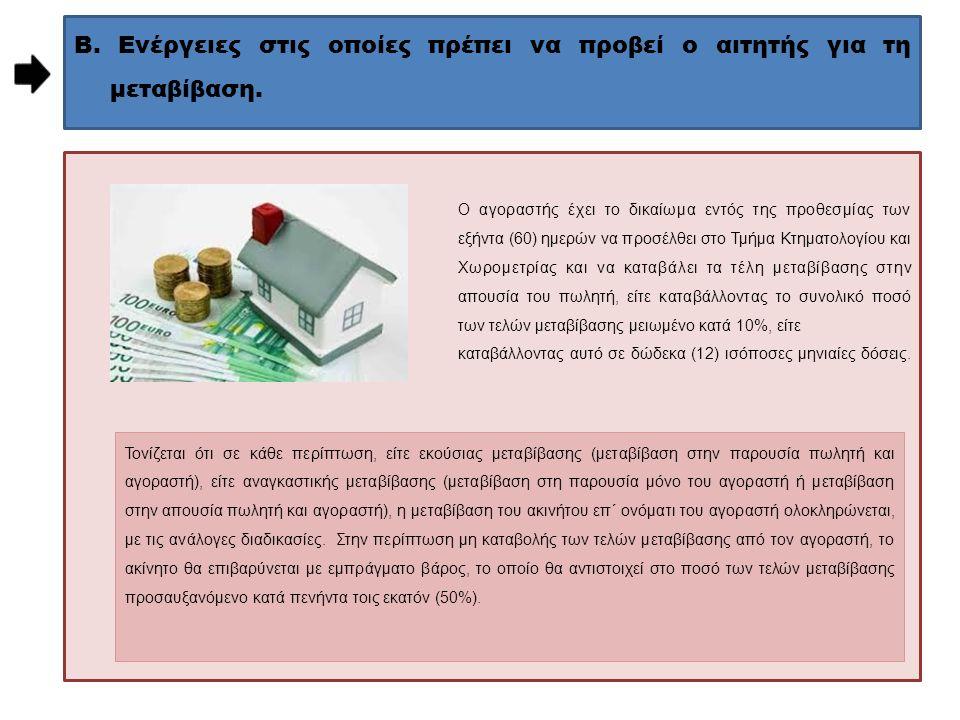 Β. Ενέργειες στις οποίες πρέπει να προβεί ο αιτητής για τη μεταβίβαση. Ο αγοραστής έχει το δικαίωμα εντός της προθεσμίας των εξήντα (60) ημερών να προ