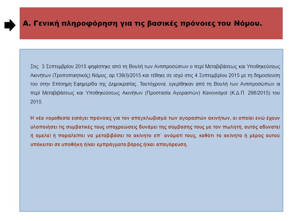 Α. Γενική πληροφόρηση για τις βασικές πρόνοιες του Νόμου. Στις 3 Σεπτεμβρίου 2015 ψηφίστηκε από τη Βουλή των Αντιπροσώπων ο περί Μεταβιβάσεως και Υποθ