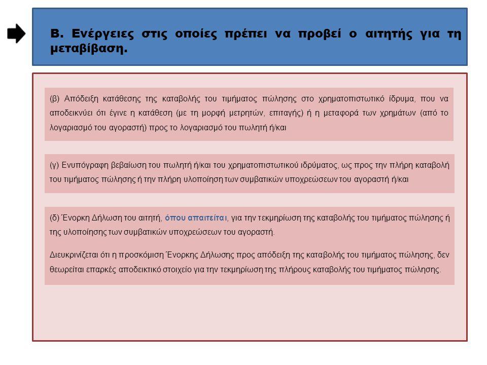 Β. Ενέργειες στις οποίες πρέπει να προβεί ο αιτητής για τη μεταβίβαση. (β) Απόδειξη κατάθεσης της καταβολής του τιμήματος πώλησης στο χρηματοπιστωτικό