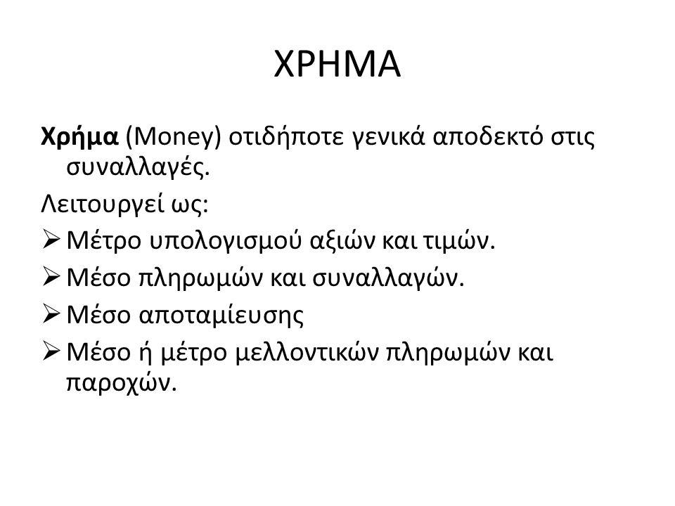 ΧΡΗΜΑ Το χρήμα πρέπει να έχει τις εξής ιδιότητες:  Φορητότητα  Ανθεκτικότητα  Διαιρετότητα  Τυποποίηση  Αναγνωρισιμότητα.