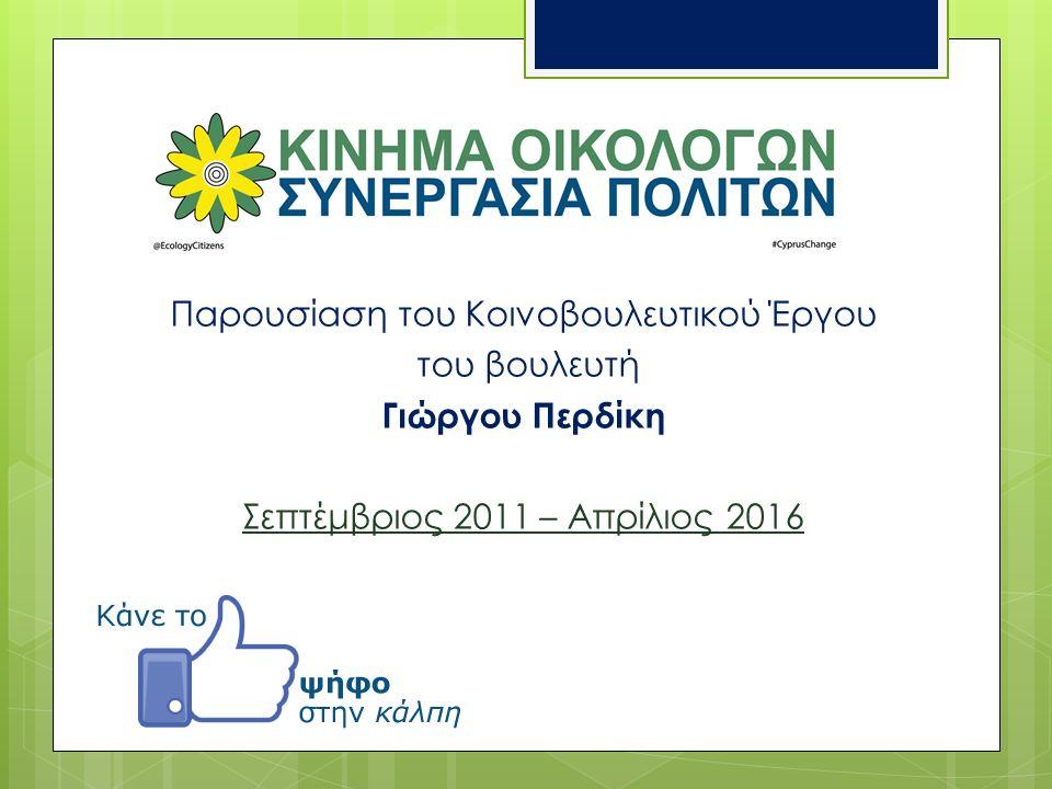 Παρουσίαση του Κοινοβουλευτικού Έργου του βουλευτή Γιώργου Περδίκη Σεπτέμβριος 2011 – Απρίλιος 2016