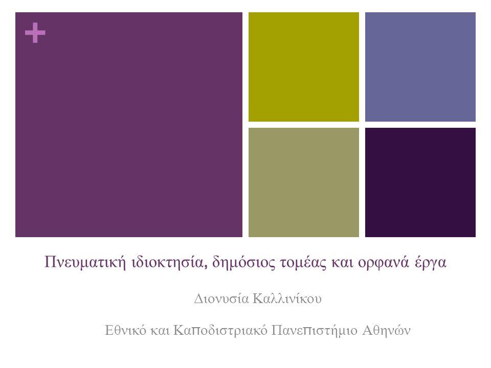+ Πνευματική ιδιοκτησία, δημόσιος τομέας και ορφανά έργα Διονυσία Καλλινίκου Εθνικό και Κα π οδιστριακό Πανε π ιστήμιο Αθηνών