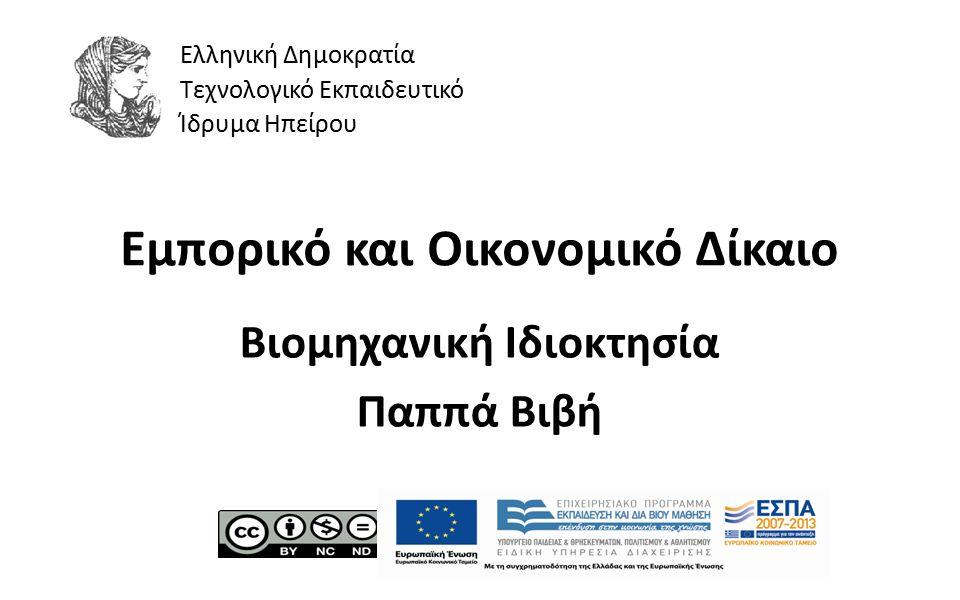 1 Εμπορικό και Οικονομικό Δίκαιο Βιομηχανική Ιδιοκτησία Παππά Βιβή Ελληνική Δημοκρατία Τεχνολογικό Εκπαιδευτικό Ίδρυμα Ηπείρου