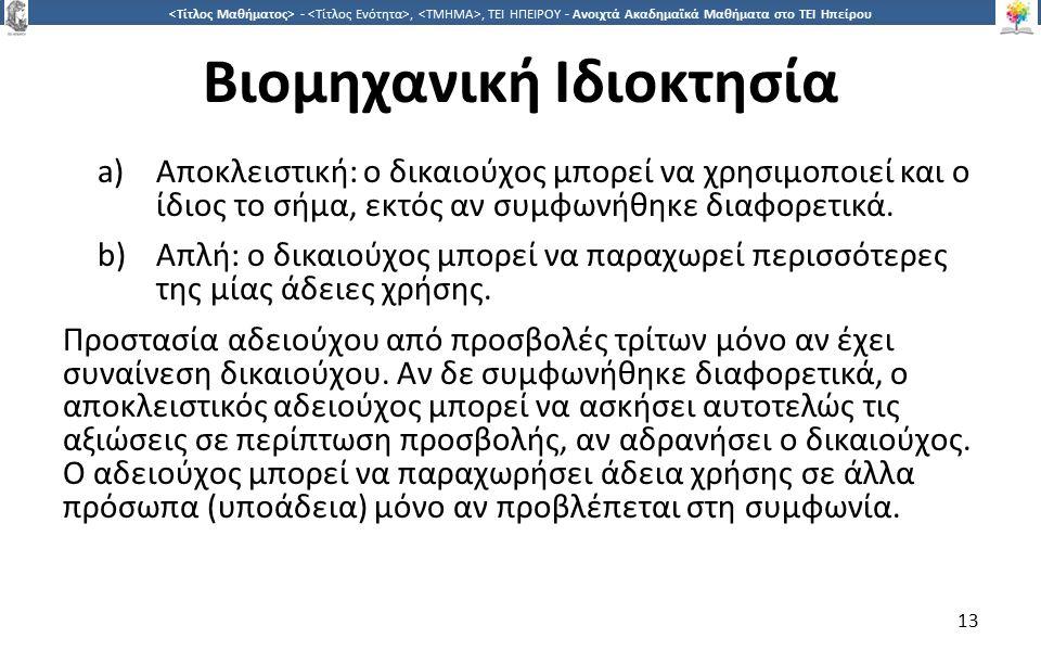 1313 -,, ΤΕΙ ΗΠΕΙΡΟΥ - Ανοιχτά Ακαδημαϊκά Μαθήματα στο ΤΕΙ Ηπείρου Βιομηχανική Ιδιοκτησία a)Αποκλειστική: ο δικαιούχος μπορεί να χρησιμοποιεί και ο ίδιος το σήμα, εκτός αν συμφωνήθηκε διαφορετικά.