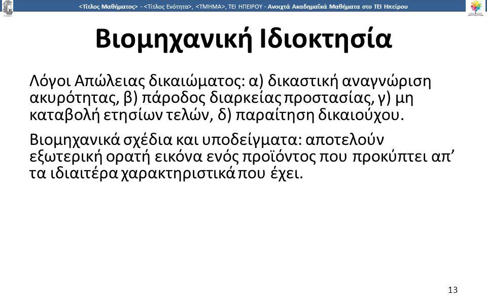 1313 -,, ΤΕΙ ΗΠΕΙΡΟΥ - Ανοιχτά Ακαδημαϊκά Μαθήματα στο ΤΕΙ Ηπείρου Βιομηχανική Ιδιοκτησία Λόγοι Απώλειας δικαιώματος: α) δικαστική αναγνώριση ακυρότητας, β) πάροδος διαρκείας προστασίας, γ) μη καταβολή ετησίων τελών, δ) παραίτηση δικαιούχου.