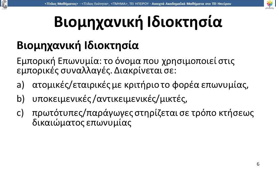 7 -,, ΤΕΙ ΗΠΕΙΡΟΥ - Ανοιχτά Ακαδημαϊκά Μαθήματα στο ΤΕΙ Ηπείρου Βιομηχανική Ιδιοκτησία Αρχές επωνυμίας: 1.Αλήθειας: να σχηματίζεται από αληθινό όνομα 2.Διάρκειας: να παραμένει αμετάβλητη σε περίπτωση αλλαγής ονόματος εμπόρου ή φορέα επιχείρησης 3.Αποκλειστικότητας: διάκριση από της άλλες για να μη δημιουργείται κίνδυνος σύγχυσης 4.Ενιαίου ή ενότητας: χρήση μόνο μιας επωνυμίας 5.Δημοσιότητας: οι εμπ.