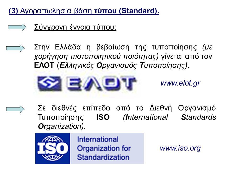 (3) Αγοραπωλησία βάση τύπου (Standard). Σύγχρονη έννοια τύπου: Στην Ελλάδα η βεβαίωση της τυποποίησης (με χορήγηση πιστοποιητικού ποιότητας) γίνεται α
