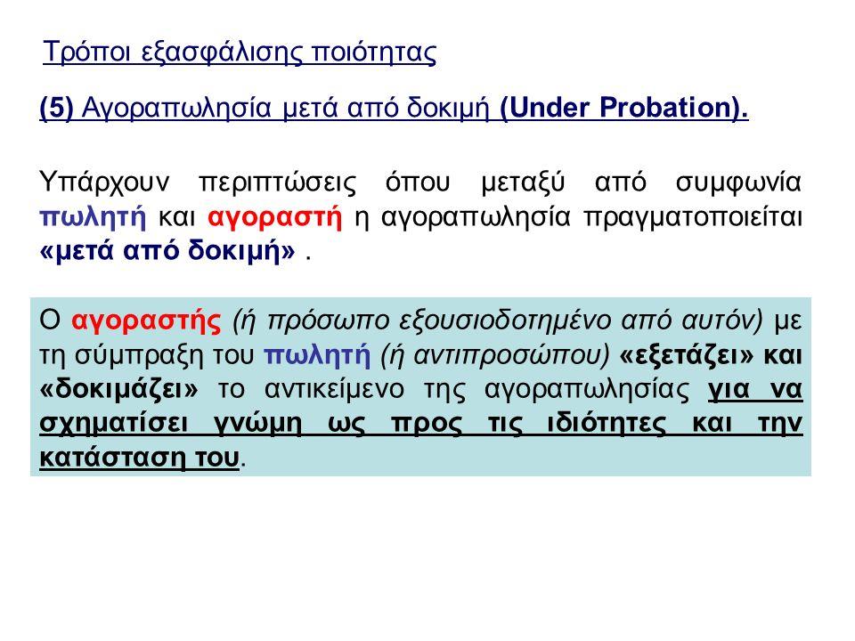 Τρόποι εξασφάλισης ποιότητας (5) Αγοραπωλησία μετά από δοκιμή (Under Probation). Υπάρχουν περιπτώσεις όπου μεταξύ από συμφωνία πωλητή και αγοραστή η α