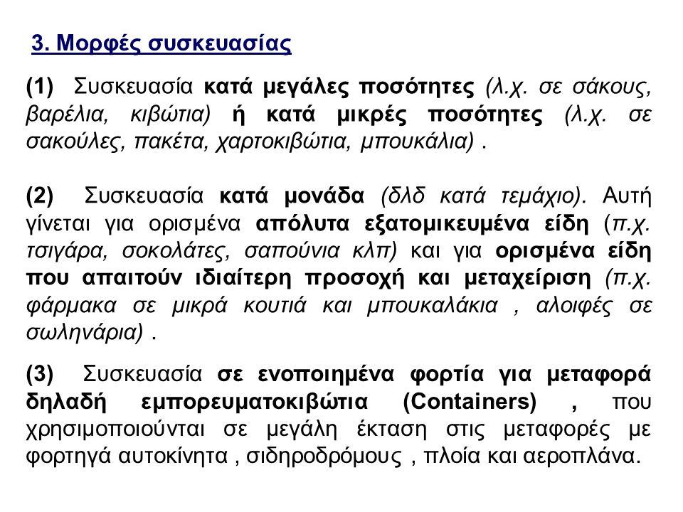 3. Μορφές συσκευασίας (1) Συσκευασία κατά μεγάλες ποσότητες (λ.χ.