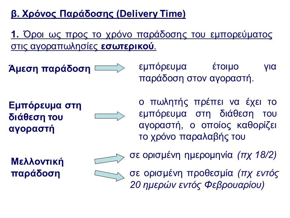 β. Χρόνος Παράδοσης (Delivery Time) 1. Όροι ως προς το χρόνο παράδοσης του εμπορεύματος στις αγοραπωλησίες εσωτερικού. Άμεση παράδοση εμπόρευμα έτοιμο