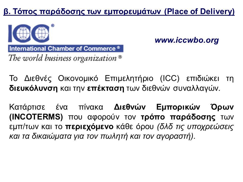 β. Τόπος παράδοσης των εμπορευμάτων (Place of Delivery) www.iccwbo.org Το Διεθνές Οικονομικό Επιμελητήριο (ICC) επιδιώκει τη διευκόλυνση και την επέκτ