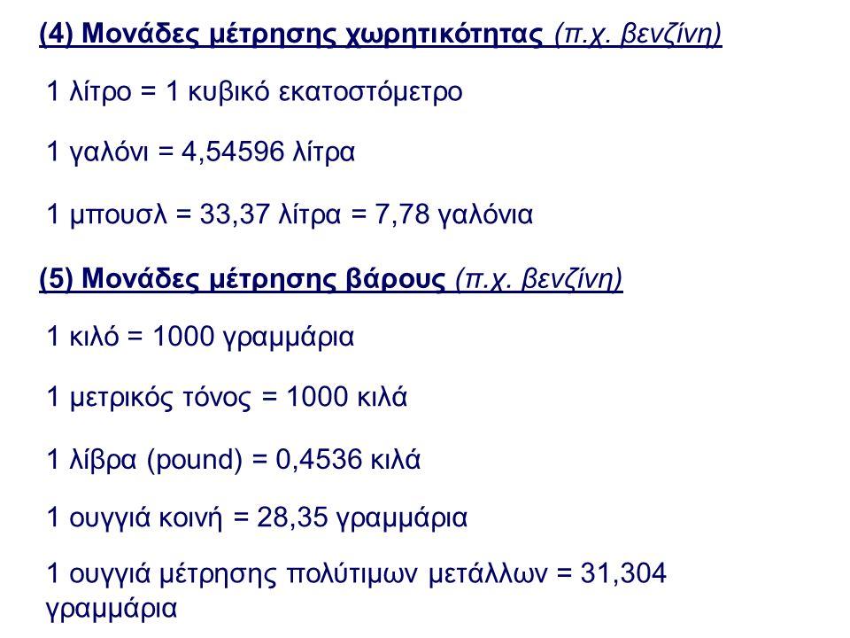 (4) Μονάδες μέτρησης χωρητικότητας (π.χ. βενζίνη) 1 λίτρο = 1 κυβικό εκατοστόμετρο 1 γαλόνι = 4,54596 λίτρα 1 μπουσλ = 33,37 λίτρα = 7,78 γαλόνια (5)