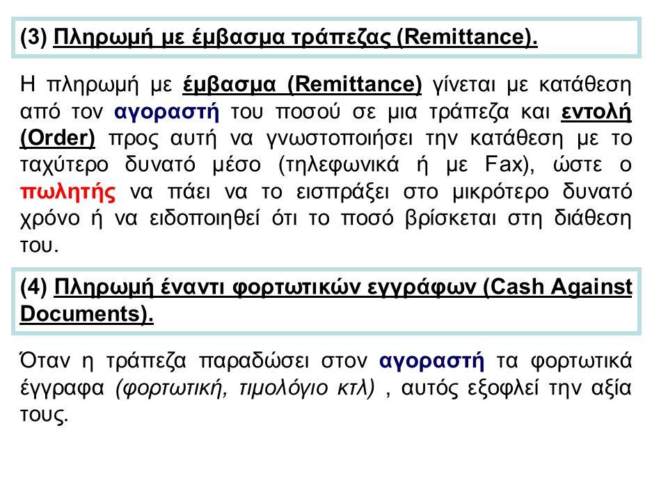 (3) Πληρωμή με έμβασμα τράπεζας (Remittance). Η πληρωμή με έμβασμα (Remittance) γίνεται με κατάθεση από τον αγοραστή του ποσού σε μια τράπεζα και εντο