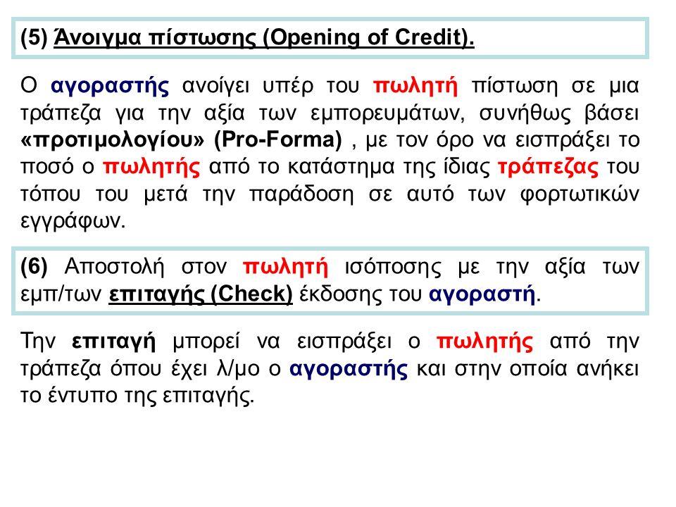 (5) Άνοιγμα πίστωσης (Opening of Credit). O αγοραστής ανοίγει υπέρ του πωλητή πίστωση σε μια τράπεζα για την αξία των εμπορευμάτων, συνήθως βάσει «προ