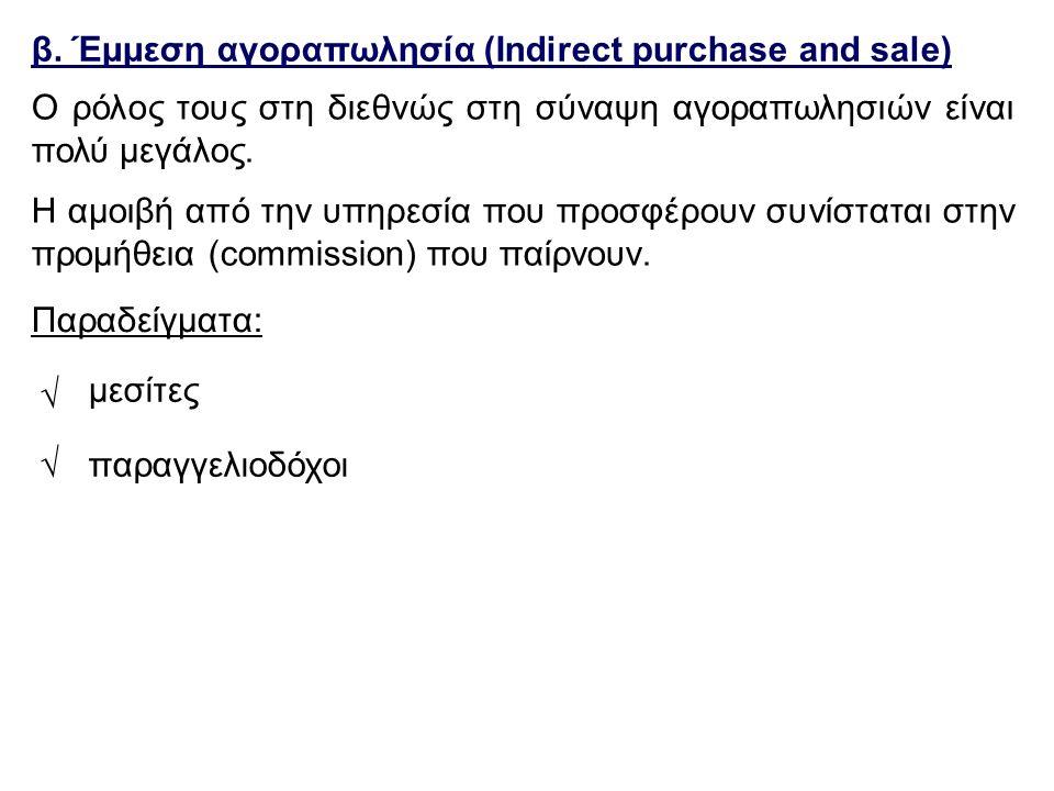 β. Έμμεση αγοραπωλησία (Indirect purchase and sale) √ μεσίτες παραγγελιοδόχοι Ο ρόλος τους στη διεθνώς στη σύναψη αγοραπωλησιών είναι πολύ μεγάλος. √