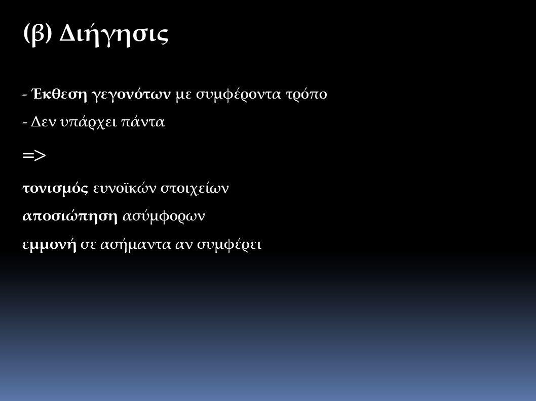 (β) Διήγησις - Έκθεση γεγονότων με συμφέροντα τρόπο - Δεν υπάρχει πάντα => τονισμός ευνοϊκών στοιχείων αποσιώπηση ασύμφορων εμμονή σε ασήμαντα αν συμφέρει