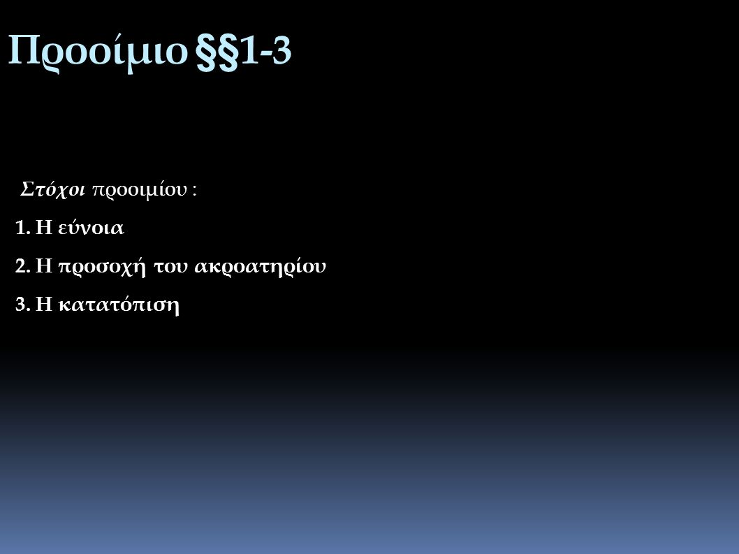 Προοίμιο §§1-3 Στόχοι προοιμίου : 1. Η εύνοια 2. Η προσοχή του ακροατηρίου 3. Η κατατόπιση