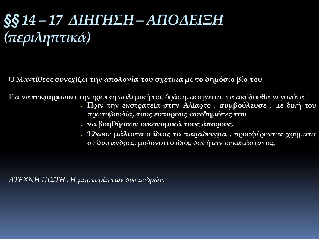 §§ 14 – 17 ΔΙΗΓΗΣΗ – ΑΠΟΔΕΙΞΗ (περιληπτικά) Ο Μαντίθεος συνεχίζει την απολογία του σχετικά με το δημόσιο βίο του.