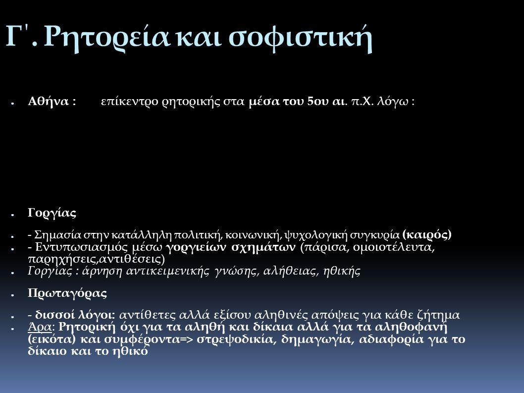 Γ΄. Ρητορεία και σοφιστική ● Αθήνα : επίκεντρο ρητορικής στα μέσα του 5ου αι.