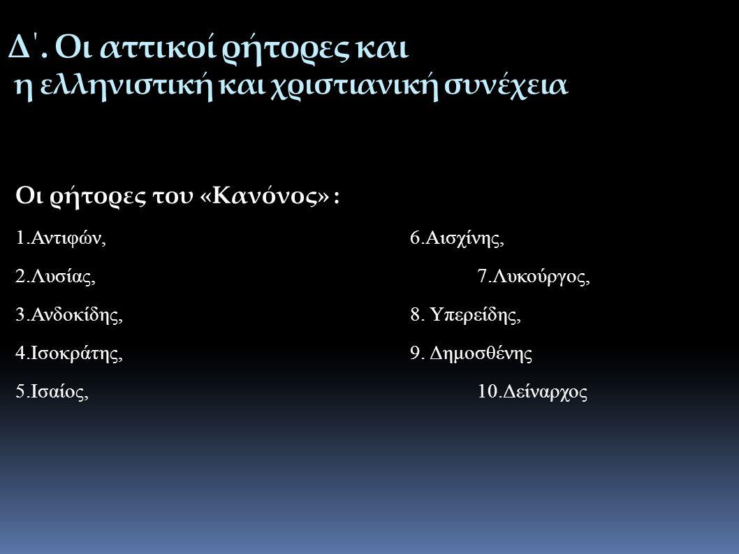 Δ΄. Οι αττικοί ρήτορες και η ελληνιστική και χριστιανική συνέχεια Οι ρήτορες του «Κανόνος» : 1.Αντιφών, 6.Αισχίνης, 2.Λυσίας, 7.Λυκούργος, 3.Ανδοκίδης