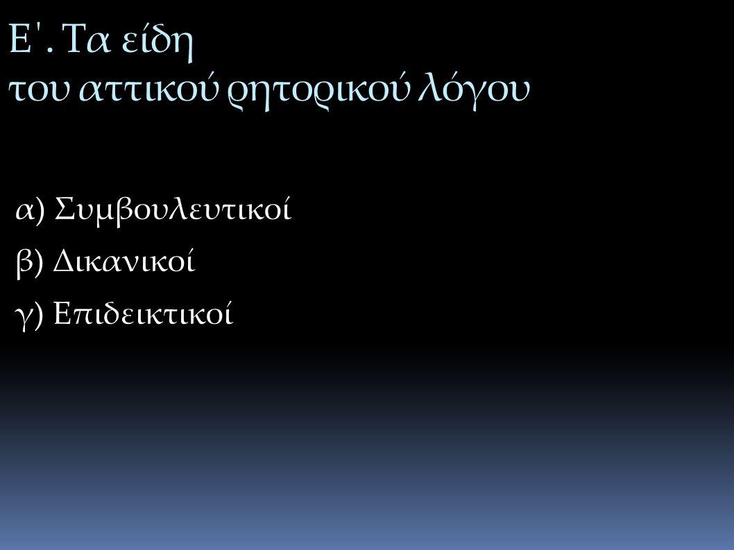 Η συμπεριφορά του στην ιδιωτική του ζωή § 10 Ο Μαντίθεος παρουσιάζει τον εαυτό του [ήθος του λέγοντος] ως : ● καλό αδελφό, ● υπεράνω χρημάτων άνθρωπο, ● αφιλοκερδή, έντιμο, ● υπεύθυνο και δίκαιο συμπολίτη, ● με κοινωνική συνείδηση, ● ο οποίος σέβεται τους δημοκρατικούς θεσμούς, ● στηρίζοντας τη θέση του με τα εξής στοιχεία : ● Μολονότι η περιουσία που κληρονόμησε ήταν μικρή, προίκισε όμως τις δύο αδελφές του, αν και δεν ήταν υποχρέωσή του.(πραγματικό) ● Άφησε το μεγαλύτερο μέρος της πατρικής περιουσίας στον αδελφό του.