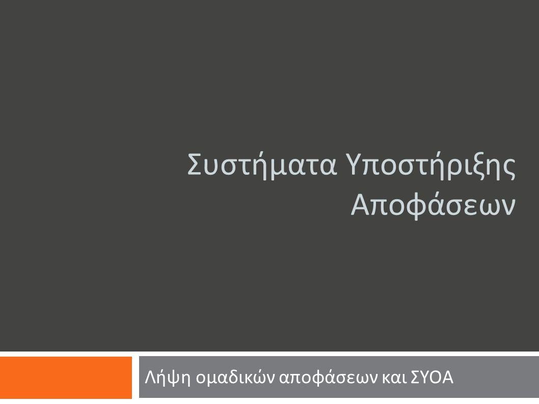 Πλεονεκτήματα  Συνεργασία α π οφασιζόντων  Μείωση α π αιτούμενου χρόνου λήψης α π όφασης  Ανωνυμία  Υ π οστήριξη δημοκρατίας  Καταγραφή της διαδικασίας λήψης α π όφασης 32