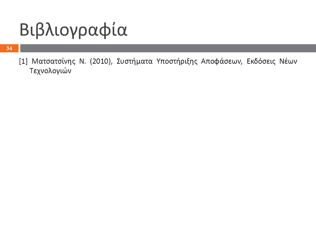 34 Βιβλιογραφία [1] Ματσατσίνης N.