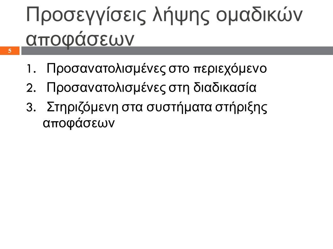 Προσεγγίσεις λήψης ομαδικών α π οφάσεων 1. Προσανατολισμένες στο π εριεχόμενο 2.