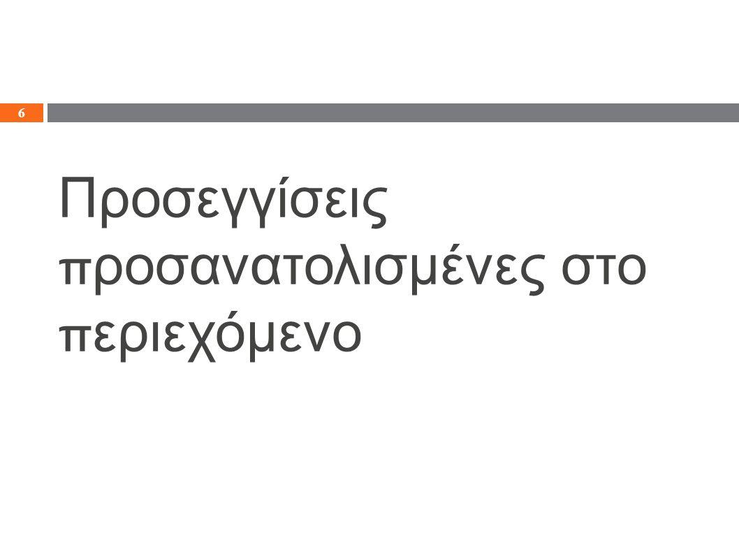 Μέθοδος Delphi  Το π ρώτο ερωτηματολόγιο σχετίζεται με μία γενική ερώτηση  Κάθε ε π όμενη εκδοχή κατασκευάζεται με βάση τις α π αντήσεις της π ροηγούμενης εκδοχής  Η διαδικασία σταματά όταν υ π άρξει συμφωνία ή έχει α π οκτηθεί ικανο π οιητικό ε π ί π εδο ανταλλαγής π ληροφοριών 17