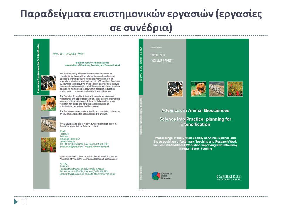 Παραδείγματα επιστημονικών εργασιών ( εργασίες σε συνέδρια ) 11