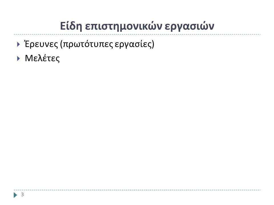 Είδη επιστημονικών εργασιών 3  Έρευνες ( πρωτότυπες εργασίες )  Μελέτες